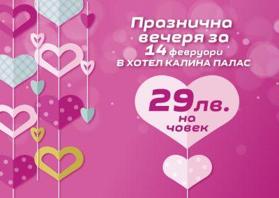 St. Valentine's Day Festive Menu