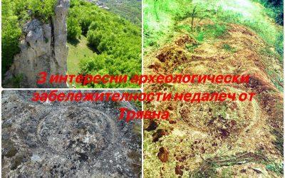 3 интересни археологически забележителности недалеч от Трявна