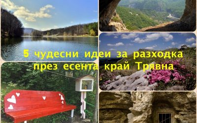 5 GREAT IDEAS FOR A WALK INN THE VICINITY OF TRYAVNA DURING THE FALL