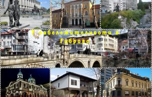7 забележителности в Габрово